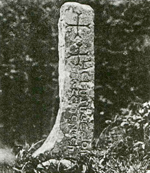 Pillar Stone